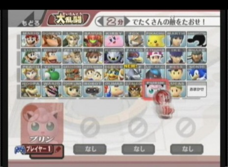 Super Smash Bros. Brawl Final Official Roster.